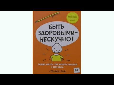 БЫТЬ ЗДОРОВЫМИ - НЕСКУЧНО ! Манро Лиф / Аудиокнига / Читаем книги детям