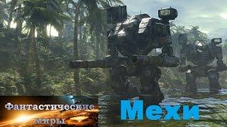 BattleTech Мехи
