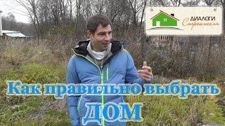 видео Как выбрать фундамент для одноэтажного дома самому и не ошибиться