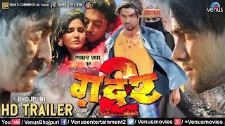Gadar 2 Bhojpuri FuLL HD MOVIE 2018