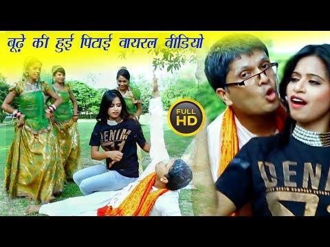 ऐ बुढ़ऊ चश्मा लागेला अब न अइहे जवानी || HD Supar Hit Lokgeet Video || Kshama Pandey