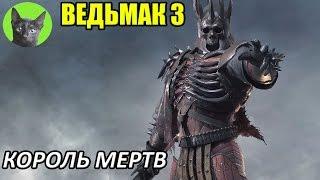Ведьмак 3 - Скрытое достижение - Король мертв