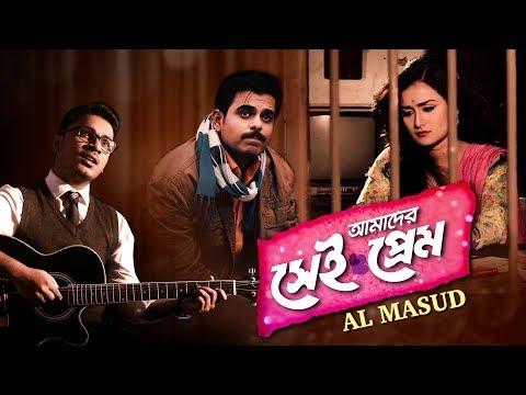 Amader Shei Prem | Al Masud | Siam Ahmed | Nadia | Bangla new song 2018