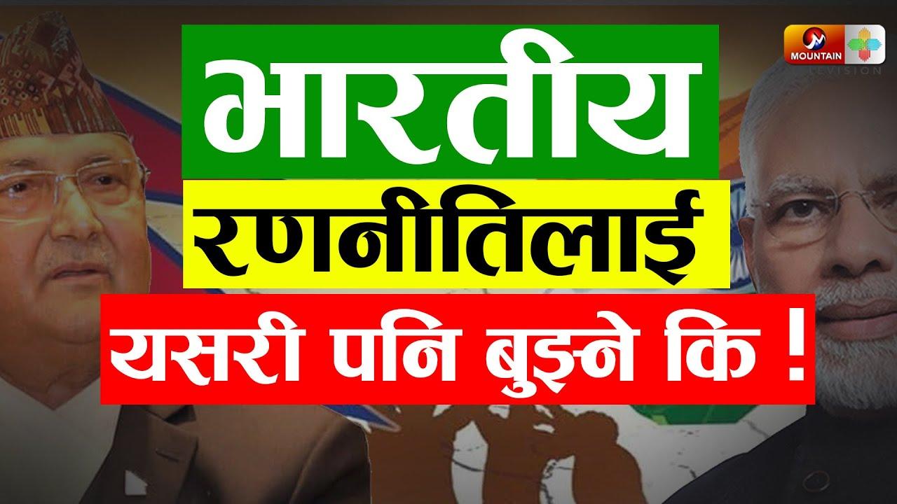 Download नेपाल विरुद्ध भारतीय रणनीतिलाई यसरी पनि बुझ्ने कि ! | Nepal News Today | MTV