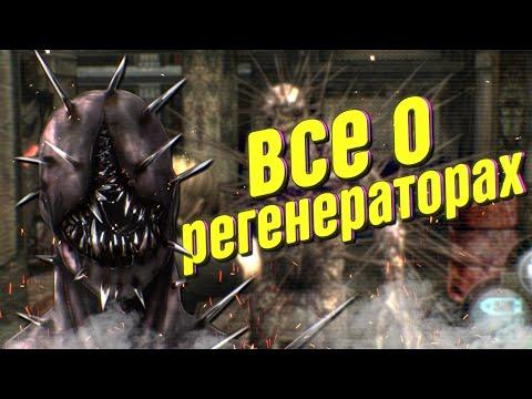 Кто такие Регенераторы ?  | Regenerador из игры Resident Evil 4