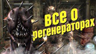 Кто такие Регенераторы ?    regenerador из игры resident evil 4