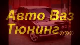 Авто Ваз тюнинг подборочка...