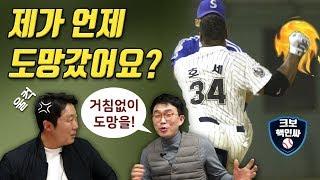 [베테랑토크] 배영수① 야구인생 20년 가장 지우고 싶은 굴욕