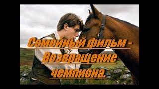 Семейный фильм - Возвращение чемпиона. мелодрамы фильмы о любви 2016 новинки