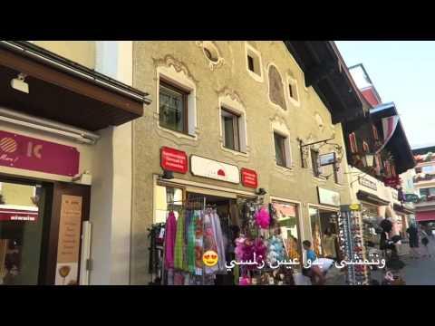 فلوق زلمسي 2015 zell am see #vlog austria