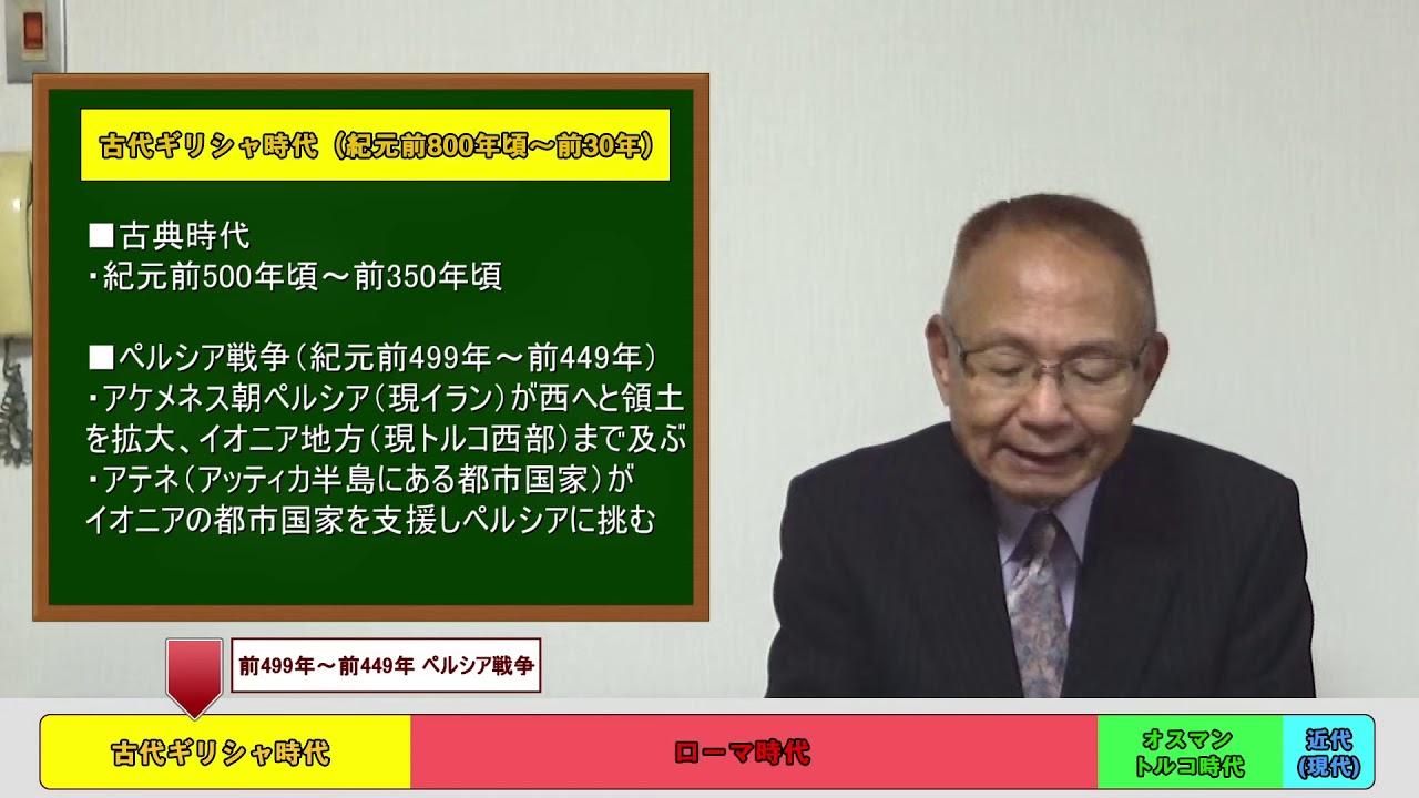 冨田勲と学ぶヨーロッパの歴史 ギリシャ編(1) - YouTube