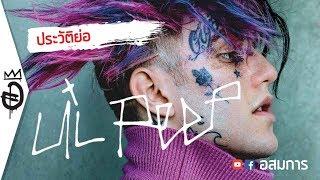 ประวัติย่อ Lil Peep โคตรน่าเสียดาย Kurt Cobain แห่งวงการ Rapper | อสมการ