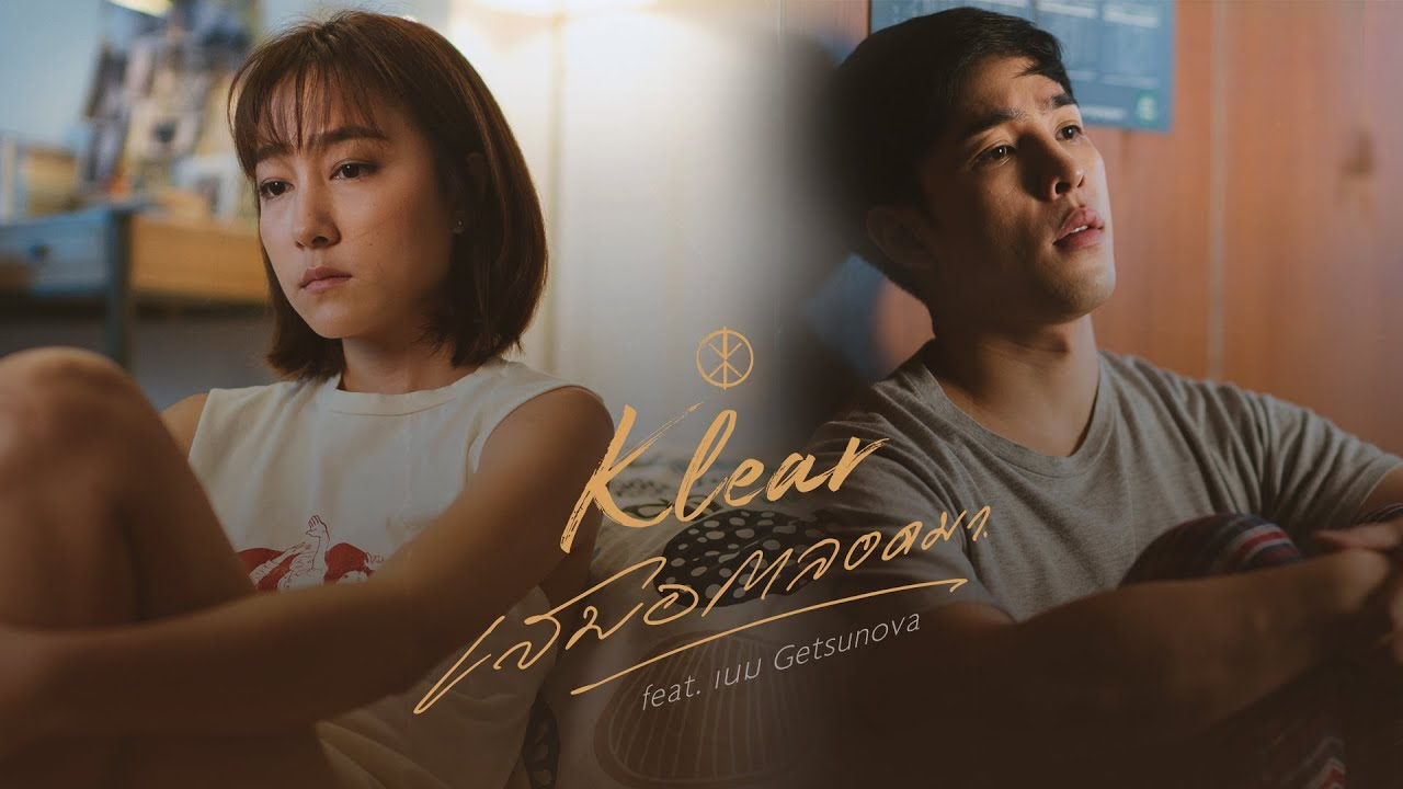 TEASER MV เสมอตลอดมา - KLEAR feat. เนม Getsunova พร้อมกัน 08.10.2020