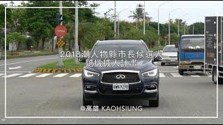 韓國瑜車上吐心事,忍不住高唱出外人的歌