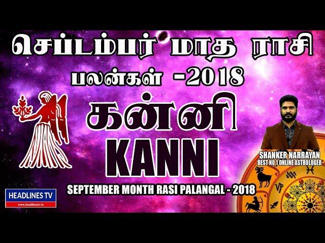September Rasi Palan 2018 Kanni | செப்டம்பர் ராசி பலன் 2018 கன்னி | Rasi Palan 2018 Kanni