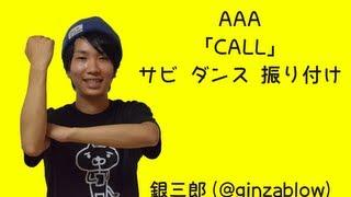 【反転】AAA / 「CALL」 サビ ダンス振り付け (銀三郎)