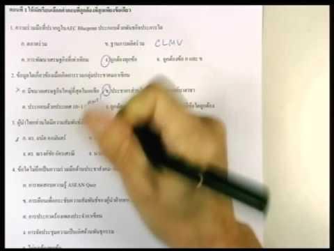 ปี 2557 วิชา สังคมศึกษา ตอน แนวข้อสอบเรื่องประชาคมอาเซียน