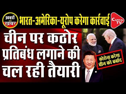 USA-India To Take