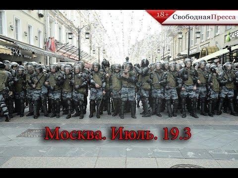 События в Москве #27июля 2019 | #задержания #оппозиция #ОМОН  18+