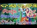 Champa Phula Chia Barana Odia Danda Nrutya_STUDIO KANTAMAL