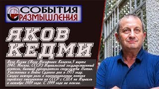 Яков КЕДМИ: Что Тиллерсон и Трамп будут выторговывать у Путина