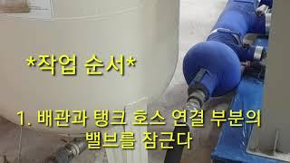 부스터 펌프의 압력탱크 충압 방법