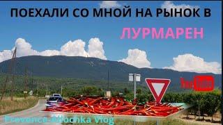 ВСЕ ХОТЯТ НА РЫНОК В ЛУРМАРЕН/ЗАПАРКОВАТЬСЯ  И НЕ УМЕРЕТЬ/provence-allochka