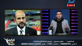 الكرة فى دريم| عامر حسين رئيس لجنة المسابقات  ينفى نقل مباراة الأهلى والمقاصة إلى ملعب السلام