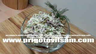 Днестровский салат - салат с языка