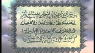 Surah Al-Ahqaf (Chapter 46) with Urdu translation, Tilawat Holy Quran, Islam Ahmadiyya