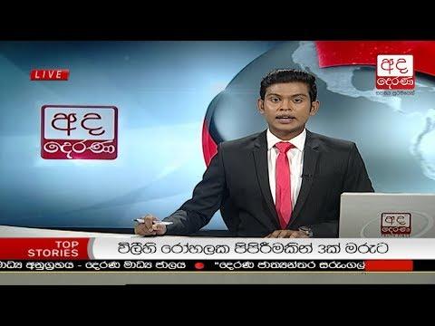 Ada Derana Late Night News Bulletin 10.00 pm - 2018.04.22