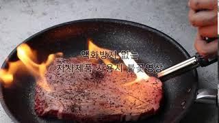 액화방지 없는 토치 사용시 불꽃영상