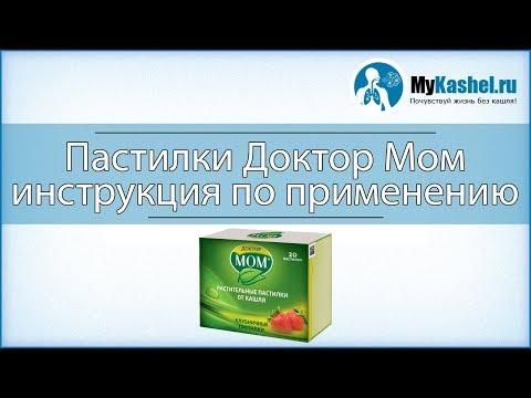 Доктор МОМ пастилки - инструкция по применению