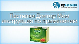 видео Сироп от кашля Доктор Мом - инструкция для детей, взрослых и беременных