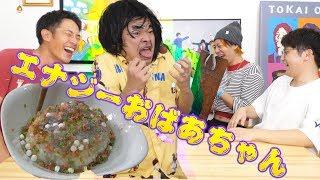 【カオス】エナジーおはぎを作って病気のしばゆーを元気にしてあげよう!