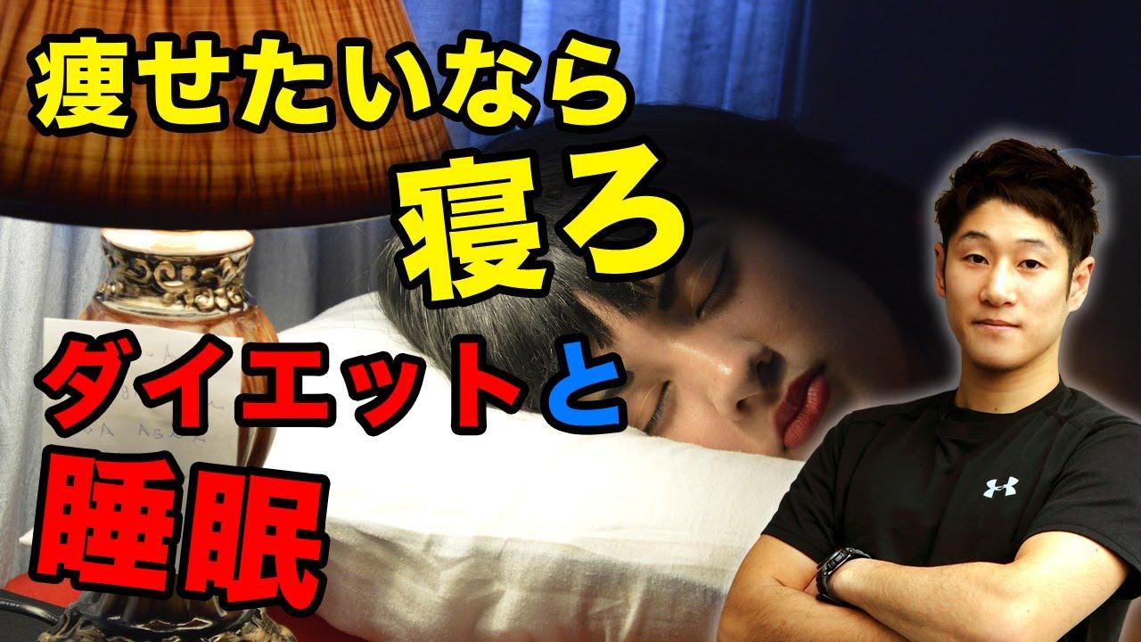 ダイエットに早寝が効果的な理由 睡眠のメリット Youtube