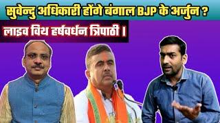 Download बंगाल में सुवेन्दु अधिकारी होंगे नेता प्रतिपक्ष | क्या सुवेन्दु लड़ पाएंगे BJP की लड़ाई बंगाल में ?