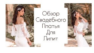 Свадебное платье Лилит (Обзор)