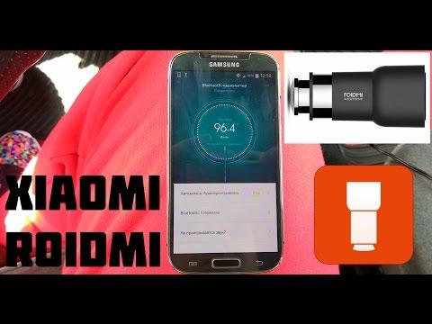 Xiaomi ROIDMI / УМНАЯ авто зарядка  Bluetooth Transmitter  краткий обзор, подключение к MiFm, тест