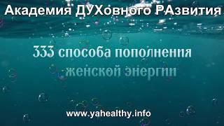 333 способа пополнения женской энергии   душа подсознание личность   Обучение в России