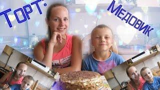 """Cooking:Торт """"Медовик"""" Готовим вместе.Cooking with as/Все буде смачно"""