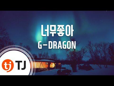 I Love It 너무좋아_G-DRAGON 지드래곤(Feat.Zion.T,Boys Noize)_TJ노래방 (Karaoke/lyrics/romanization/KOREAN)