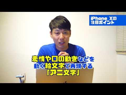 【新iPhone】iPhone 8とX、違いと注目点、どっちがいいか!?を解説