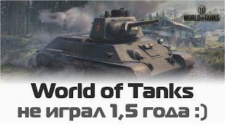Иваныч играет в World of Tanks впервые за 1,5 года