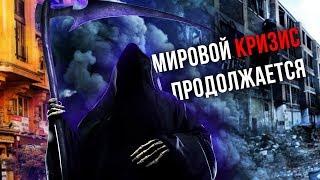Мировой кризис, Рынок труда сегодня, Забастовки- Курилы и Ульяновск, Платная медицина в США
