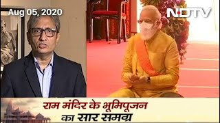 Prime Time With Ravish Kumar: Groundbreaking Ceremony For Ram Temple In Ayodhya