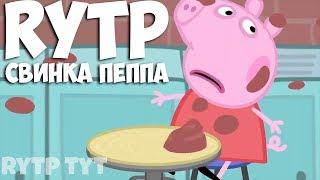 Свинка Пеппа Rytp | БЕЗ МАТА
