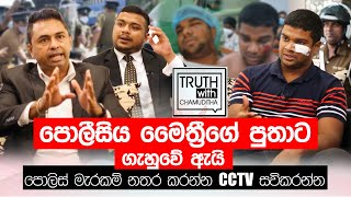 truth-with-chamuditha-15