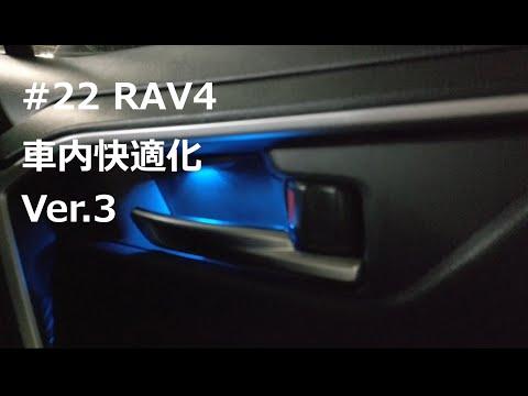 【50系RAV4】#22 社外アクセサリxコンソール周り3 【車内快適化】