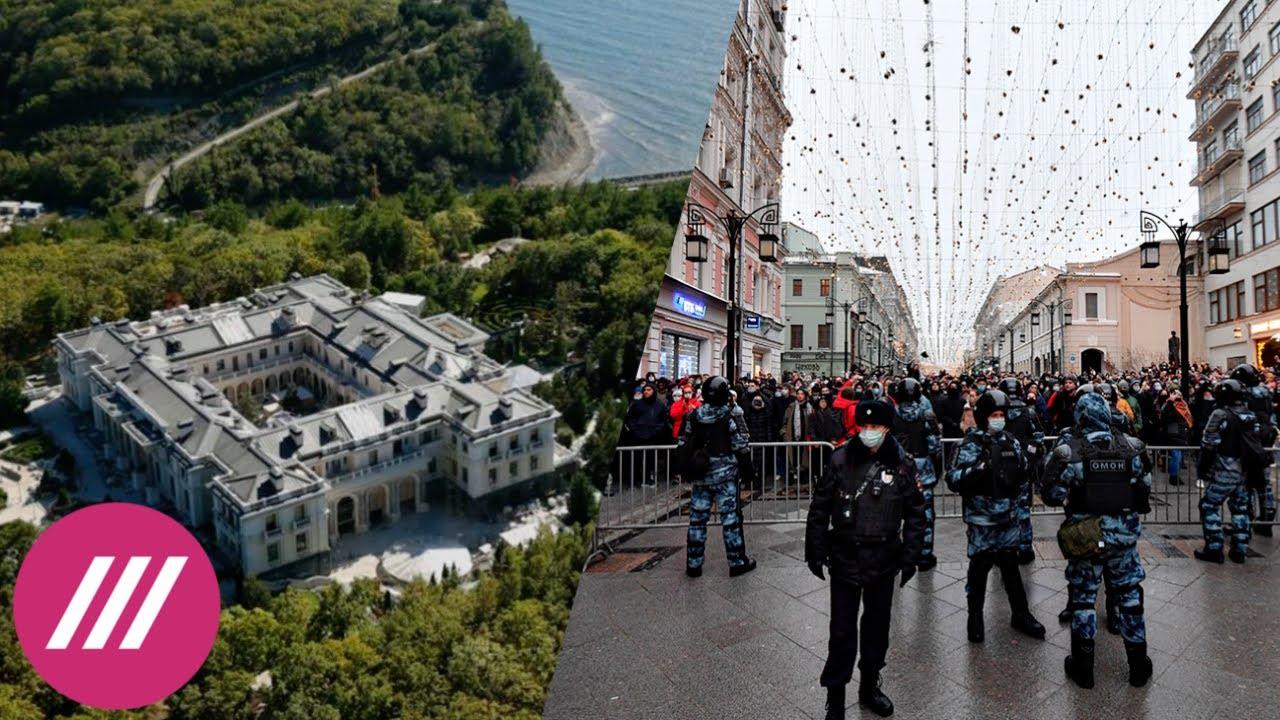 Москву перекроют, задержан главред «Медиазоны». Корреспондент «Медузы» о «дворце Путина»